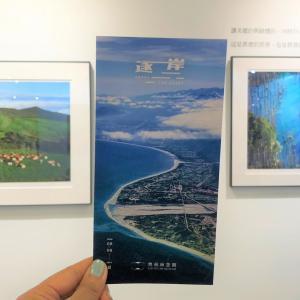 「看見台灣」(天空からの招待状) 齊柏林さんの残した景色「台北国際芸術博覧会」