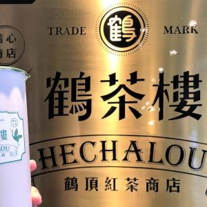 元日に鶴に遭遇!縁起◎な おいしい紅茶専門店「鶴茶樓」@永安市場