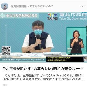 あの卓上ゲームが 台湾では感染ルートに?!