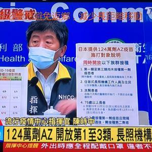 【情報訂正】日本から寄贈されたワクチンは15日から接種スタート