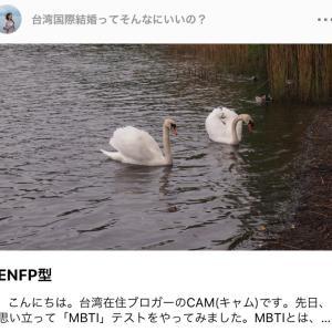 ENFP型