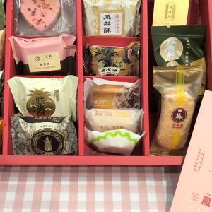 人気16店舗の台湾パイナップルケーキが大集合!妞新聞の「鳳梨酥夢幻禮盒」