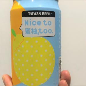 【季節の台湾ビール】中秋節の柚子ビール!「Nice to 蜜柚! 蜂蜜柚子啤酒」