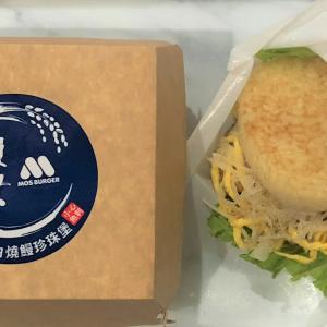 台湾モスバーガー× 獺祭 DASSAI コラボ!鰻の白焼きライスバーガー!