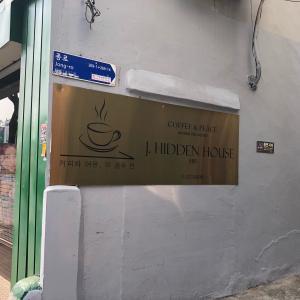 2019 ひとり韓国 東大門の韓屋カフェ