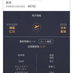 2019 ひとり韓国 仁川T2でセルフチェックイン