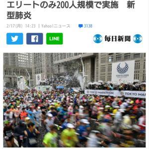 日本選手権競歩・福岡国際マラソン 出場権同時に喪失