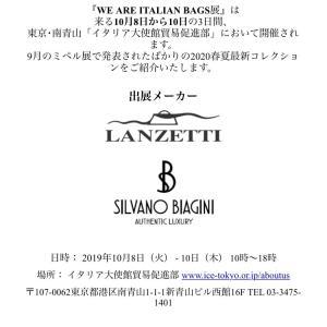 WE ARE ITALIAN BAGS シルヴァーノ・ビアジーニ社 2020年春夏コレクション