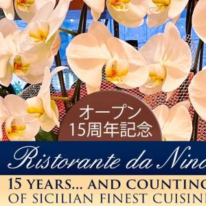 RISTORANTE DA NINO リストランテ・ダ・ニーノ 打倒コロナ!今年は開店15周年♡