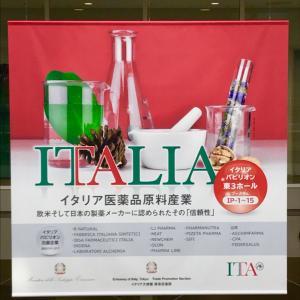 CPHI 2018 イタリア医薬品原料産業展 ミラネ〜ゼの開発した薬は最効!