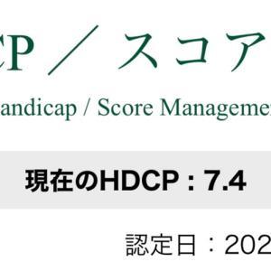 HDCP改正