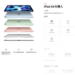 【朗報】新型iPad Air(A14チップ、指紋認証、Proデザイン、お値段税込66000円~)、コスパ最強すぎる