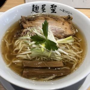 麺屋 聖 (~kiyo~) 「ギフト」
