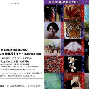 大丸東京店の美術画廊で開催されるグループ展のお知らせです。