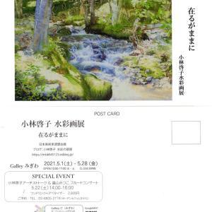 5月1日からの【小林啓子水彩画展】のお知らせ。