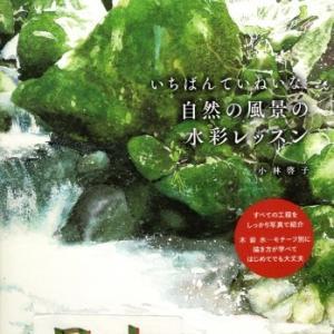 啓子おばさんの水彩レッスン13、初心に戻って木を描く。