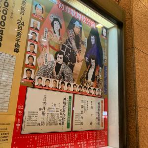歌舞伎公演に行って参りました♪