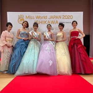 ミスワールド石川大会2020