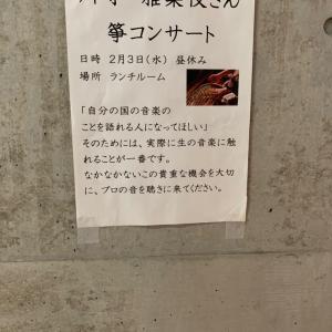 「ランチタイムコンサート」in宇ノ気中学校