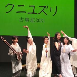 クニユズリ 古事記2021