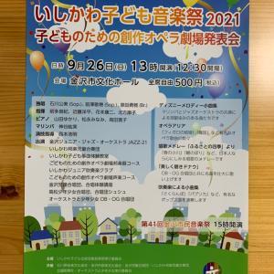金沢市民音楽祭に出演予定です。