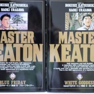 【雑記・本】疫病退散の願い~Master KEATONを読もう!~