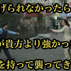 【完全論破】護身具アンチにモノ申す!リアルな対凶悪犯罪護身術はこれだ!