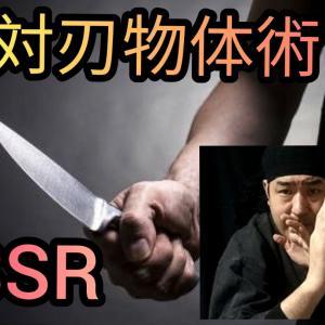 【SSR特殊対刃物体術】巷の対刃物体術に気をつけろ!へたすりゃ命奪われるか一生後遺症!