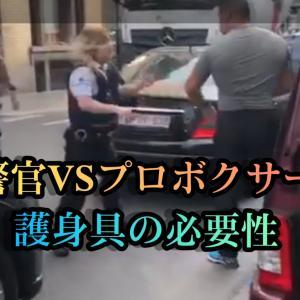 【衝撃映像】警官VSプロボクサー~だから護身具が必要!という動画。