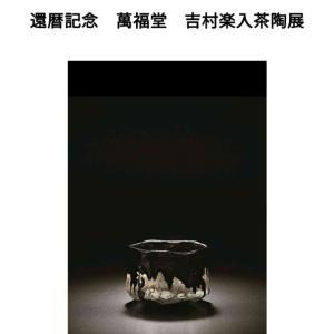 【個展】還暦記念 吉村楽入茶陶展 in 日本橋三越