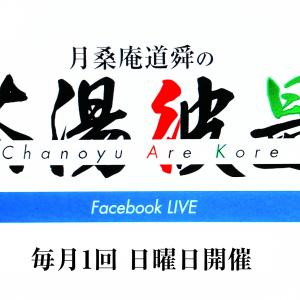 【LIVE】FacebookLIVE「茶湯彼是」第十二回放送予定