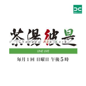 【LIVE】LINE LIVE「茶湯彼是」第十六回放送予定