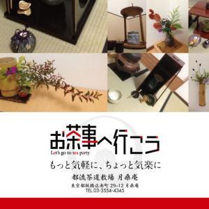 【募集】第十六回 卯月のお茶事へ行こう【初風炉】(5/30)