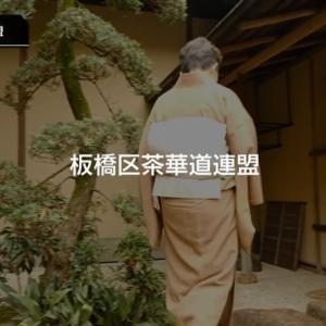 【日常】板橋茶華道連盟 広報部 設立