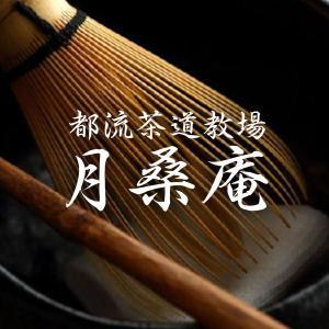 【茶道】田中道悦