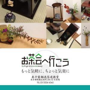 【教室】第七十一回「葉月の『お茶会へ行こう』9/19」〜レポート〜