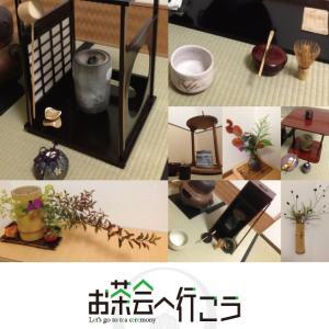 【募集開始】第六十二回「師走のお茶会へ行こう」1/12