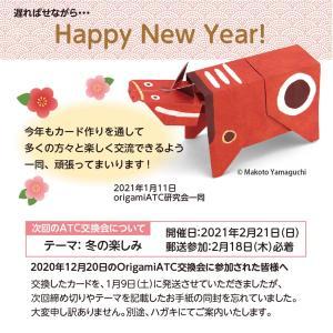 新年のご挨拶と12月20日の交換会にご参加いただいた皆さまへ