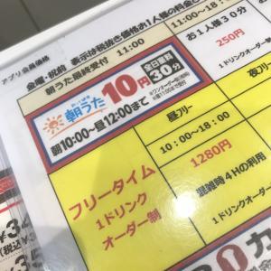 えー!日本のカラオケって¥10 なの?