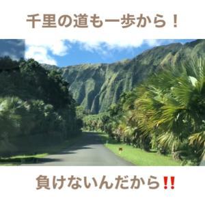 ☆千里の道も一歩から♡負けていらるかって!☆