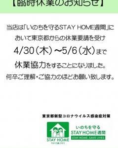 東京都からの協力休業要請の為ゴールデンウイークの営業はできなくなりました。ヘアーサロンシカダ
