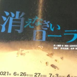 消えなさいローラ 別役実 2021/7/3
