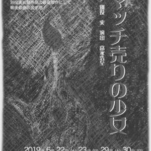 帯広 劇団演研 マッチ売りの少女(別役実)