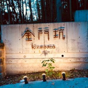 九州旅行2018 〜2日目 お宿編〜