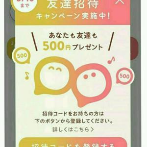 5月16日まで新規会員登録でもれなく600円プレゼント!