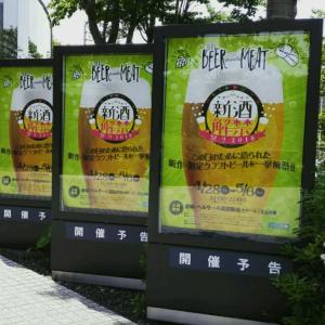クラフトビール新酒解禁祭り