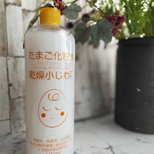 【体験記】ココエッグ リンクルローション たまご化粧水