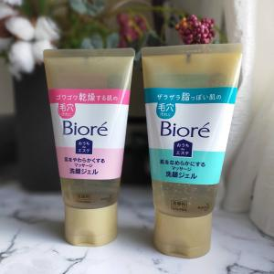 【体験記】花王 ビオレ おうちdeエステ 肌をなめらかにするマッサージ洗顔ジェル