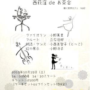 音楽とダンスと絵と言葉を楽しむ西荻窪deお茶会~聴く哲学カフェVol2