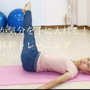 爽やか気分を手に入れる!体幹トレーニング(動画つき)